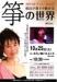 Concert Oct 25 2011