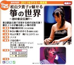 Yukiko Matsuyama & Hirotaka Ogawa CD Release Concert